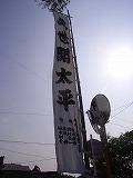 maturimae2008_08.jpg